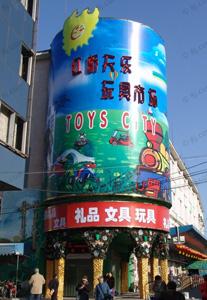 北京红桥天乐玩具市场