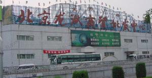 北京龙湫商贸批发中心