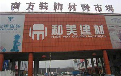 东莞南方装饰材料市场