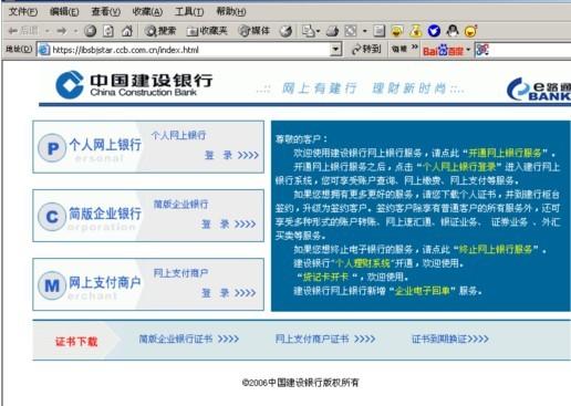 建设银行网上银行_中国建设银行个人网上银行开户流程_开淘网