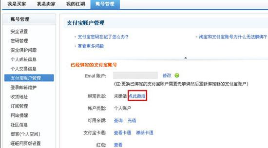 """如今,大家也喜欢用手机上网,因此,淘宝也开通了用手机注册开通支付宝的方法,淘宝店怎么开的小编就给大家说说怎么用手机注册支付宝的方法。这个是在淘宝网站上注册的方法。 1、进入www.taobao.com,点击【新用户注册】;  2、填写注册信息;  3、填写手机号码,并勾选""""同意《支付宝协议》,并同步创建支付宝账户"""";  4、输入手机上收到的校验码;  5、淘宝账户注册成功,并已同步创建了支付宝账户;  6、进入淘宝账户,激活支付宝账户。  这个是在淘宝网上注册淘宝账号,得到一个对应"""