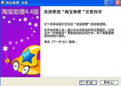 网站下载,不排除带有病毒或者木马的风险): 1,在桌面双击淘宝助理的