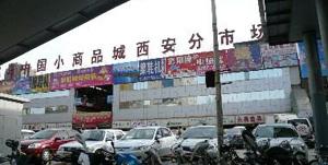 西安义乌小商品批发市场