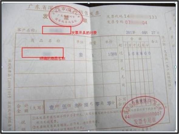 参考凭证:进货发票