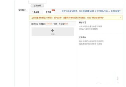 具体步骤如下:    步骤一:在网页上登录手机宝贝详情