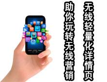 无线新功能—无线轻量化详情页,助你玩转无线营销!_淘享易