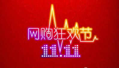 2016年淘宝 天猫双十一活动报名介绍
