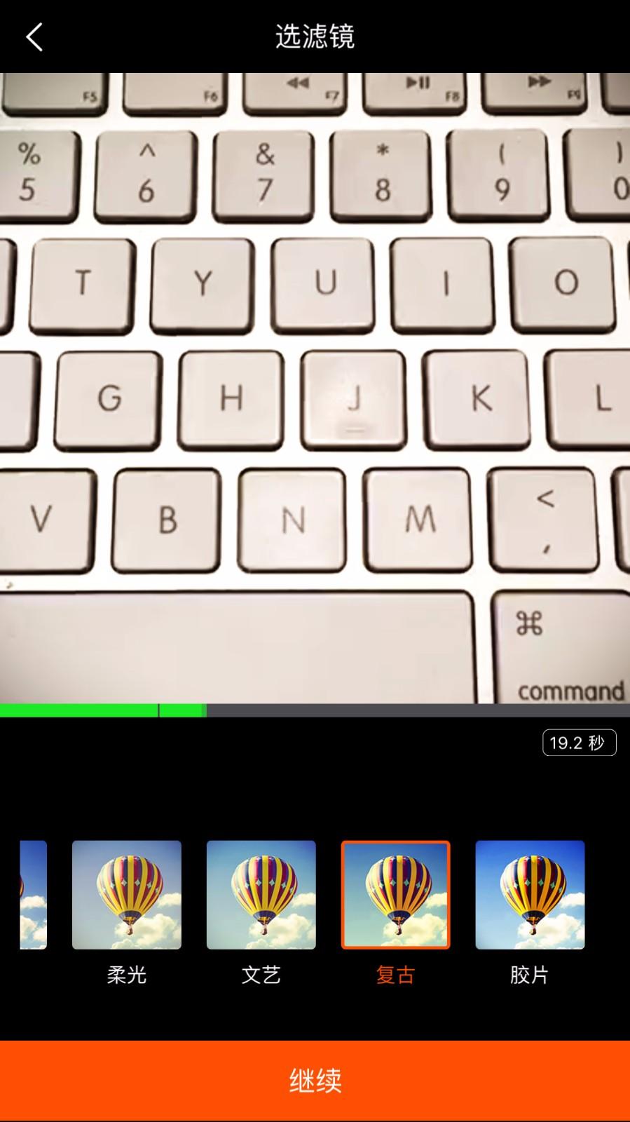 微淘视频录制
