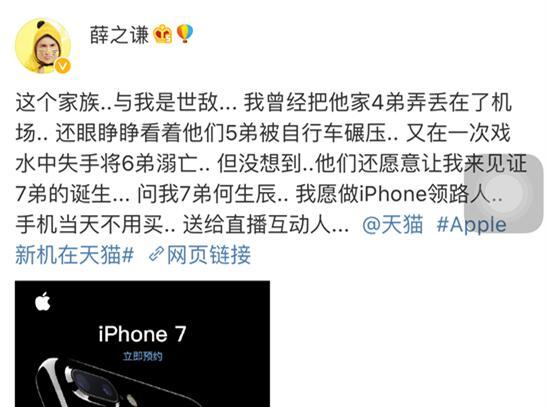 丹娜时候歌曲的谱子-天猫请来薛之谦卖iPhone7 薛之谦天猫直播卖