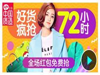 中国质造9.18疯抢72小时活动玩法以及活动时间