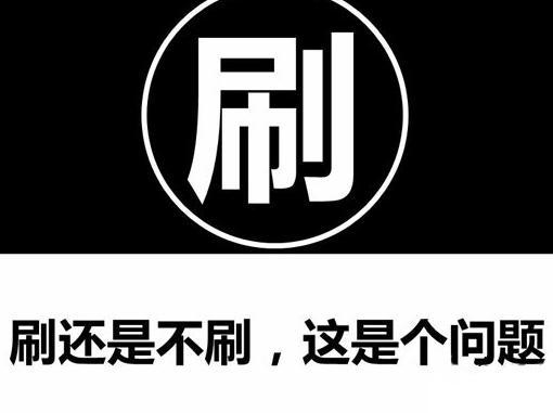 淘宝刷单怎样确保刷号平安_淘享易