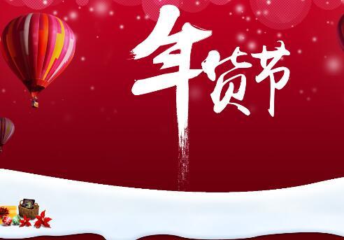 2017天猫年货节红包玩法
