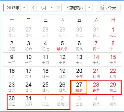 2018春节快递停运时间表,2018年春节快递什么时候停运
