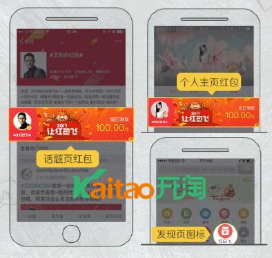 2017微博抢红包入口