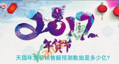 2017天猫年货节销售额预测