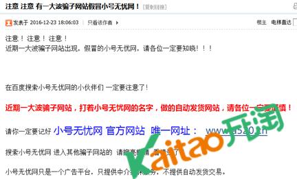 淘宝小号出售网站