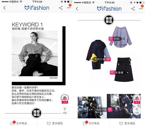 淘宝ifashion抢购时装周怎么报名