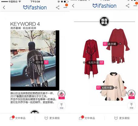 淘宝ifashion抢购时装周