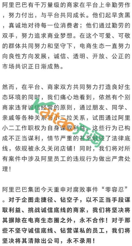 阿里巴巴反腐,2017淘宝被清退36家店铺名单公示