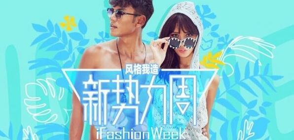 2017淘宝新势力周-夏上新女装招商规则