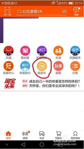 手机淘金币抵钱怎么用.jpg
