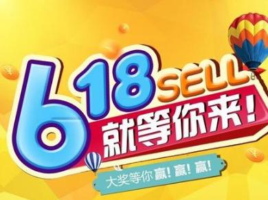 2017农村淘宝618之商家优惠劵报名规则