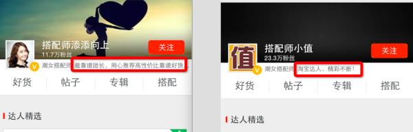 淘宝达人账号简介典范2.png