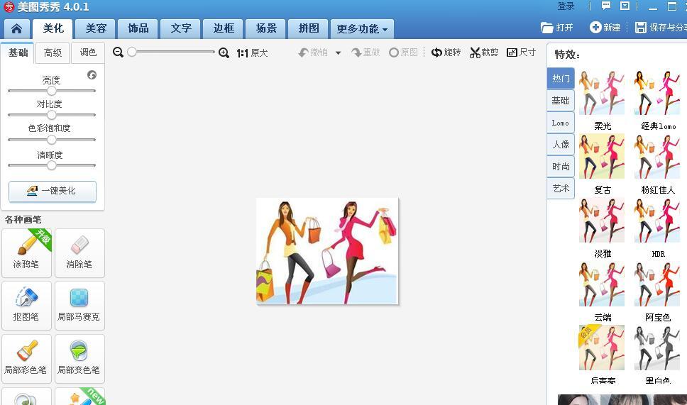 微信怎么做表情包配字?   1,首先,你得有一个美图秀秀.
