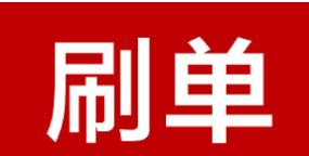 2017淘宝老顾主刷单