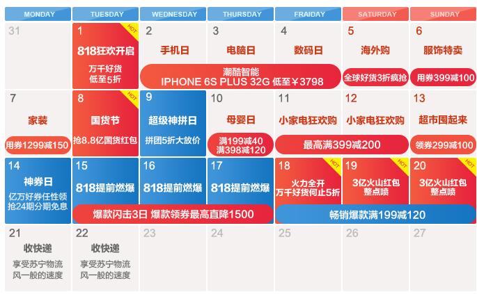 2017苏宁易购818活动时间表!