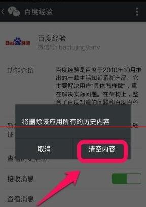 微信订阅号怎么删除消息?如何删除订阅号消息