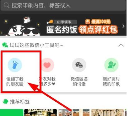 微信朋友圈能否看访客1.png