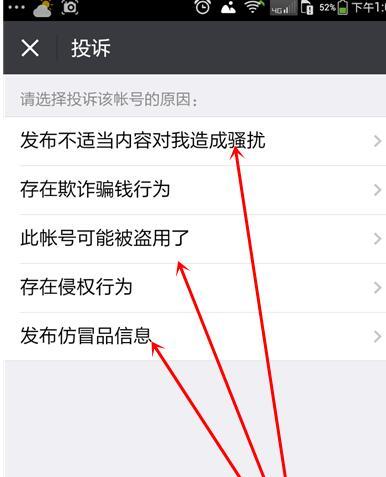 微信投诉诈骗有用吗3.jpg