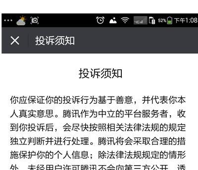 微信投诉诈骗有用吗4.jpg