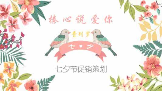 七夕微信图文素材,2017七夕微信图文大全