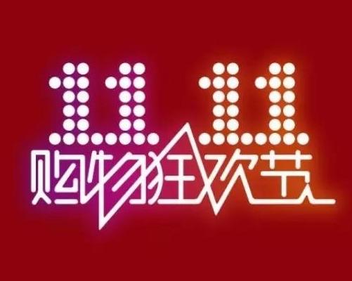 2017双十一淘宝嘉年华何时招商?淘宝嘉年华招商时间