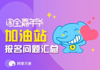 2017双11淘宝嘉年华海选报名和活动规则常见问题解答汇总