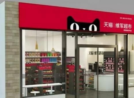 天猫小店怎么加盟?天猫小店是怎样?