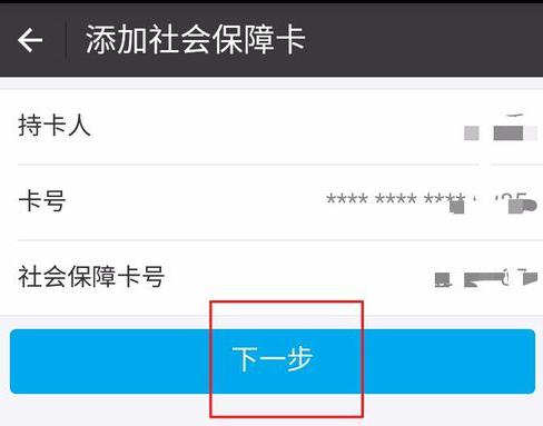 支付宝怎么交农村医保4.png