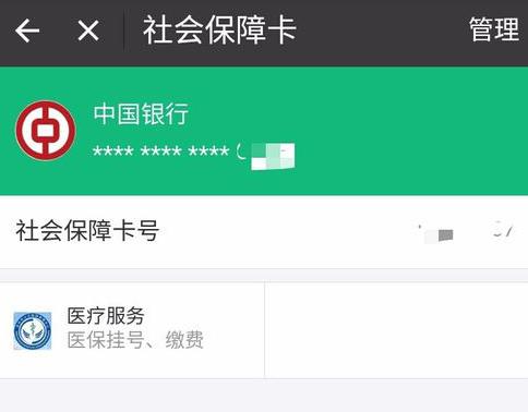 支付宝怎么交农村医保7.png
