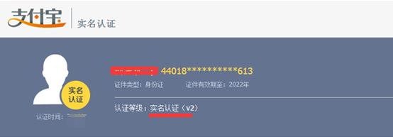 2018年淘宝最新版支付宝认证流程图文介绍 淘宝网店 网店运营  第9张