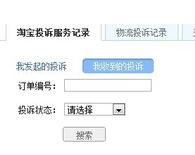 淘宝规蜜投诉买家差评2.png