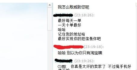 淘宝规蜜投诉买家差评5.png