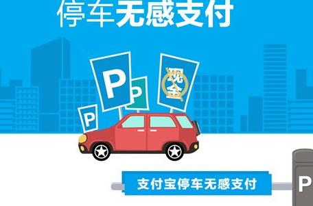 广州,深圳,重庆和武汉等城市,接下来将在这些城市的近万个支付宝停车