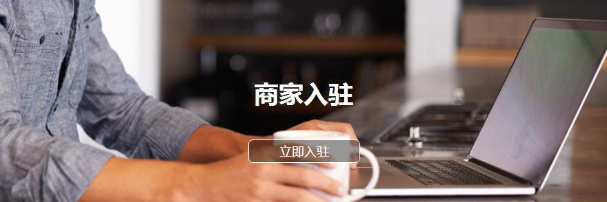 京东C店入驻流程详情是什么?