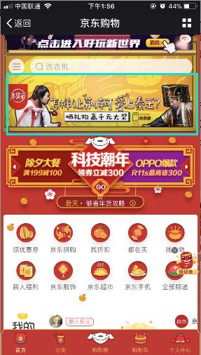 京东情人节.png