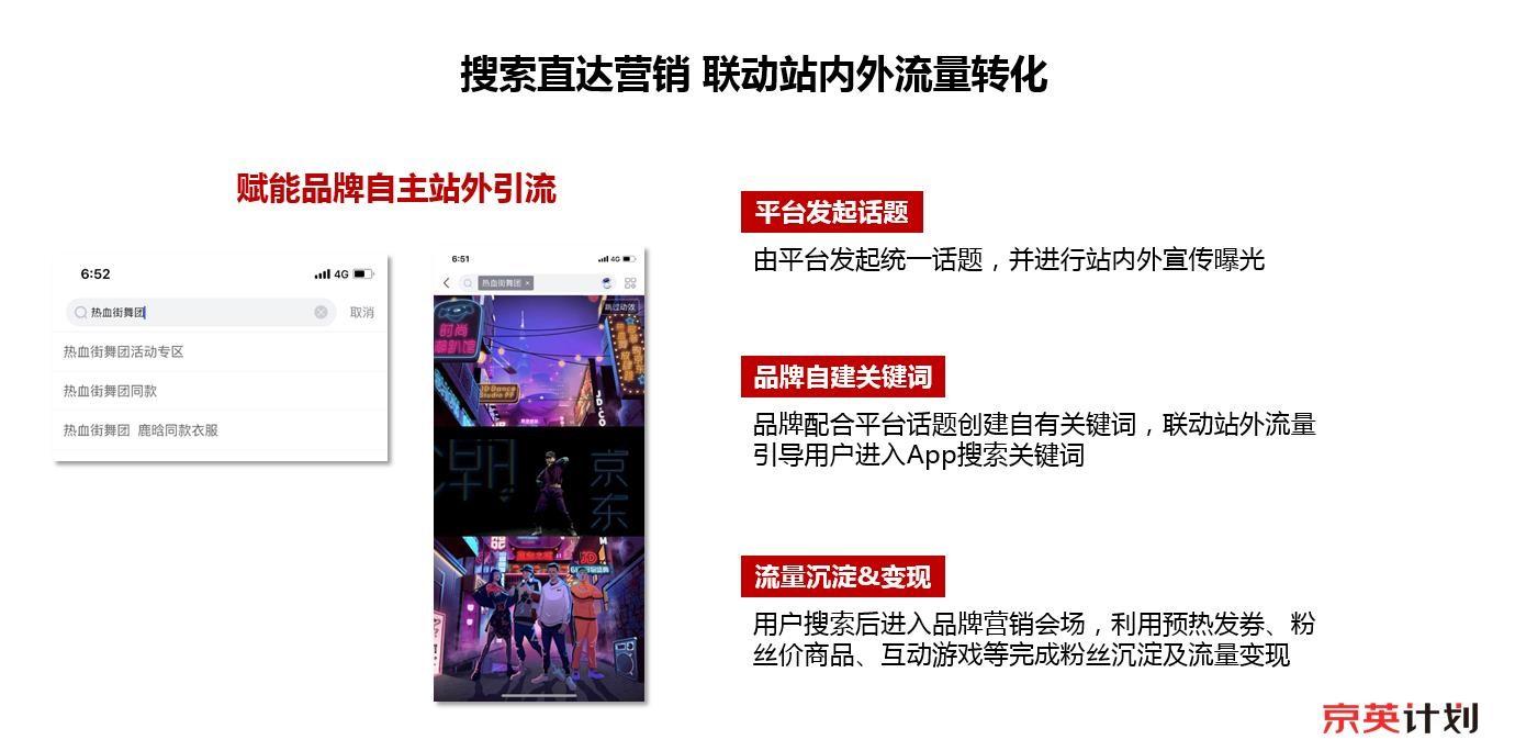 京东618内容营销玩法介绍