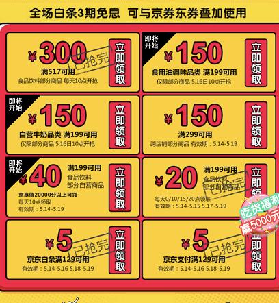 京东520活动