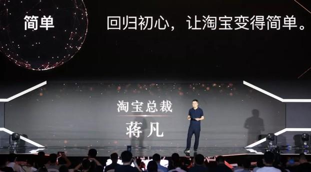 淘宝总裁蒋凡