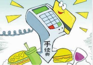 淘宝买家信用卡支付会扣卖家手续费吗?卖家如何开通?